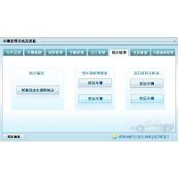 供应商行天下车辆管理系统高级版v9.9