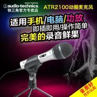 Audio Technica/铁三角 ATR2100-USB 手机电脑K歌唱吧麦克风话筒
