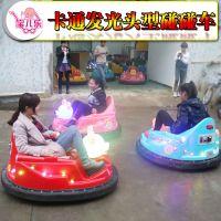 广场游乐园儿童飞碟碰碰车 宝儿乐新型飞碟玩具碰碰车 发光动物头飞碟碰碰车
