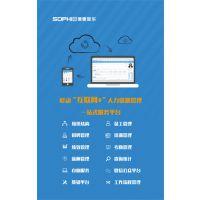好用的sophia博惠思华人事管理|考勤软件|薪酬软件,服务无忧。