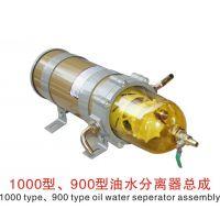 船舶配件 油水分离器900型 Type 900 Oil Water Seperator