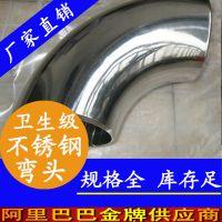 卫生级不锈钢弯头 304不锈钢焊接弯头 水管专用不锈钢弯头管件
