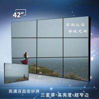 深圳市安东华泰厂家直销ADHT-P420042寸LED拼接屏高清超窄边