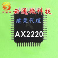 AX2220 建荣方案 支持混响功能