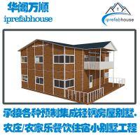 模块化轻钢龙骨农村房屋 低成本,经济型 可拆卸重复使用 彩钢板活动房