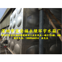 供应深圳不锈钢SUS304拼装水箱——绿环宇