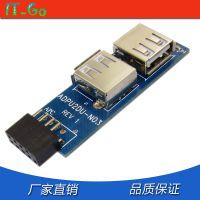 9pin转USB转接卡 9针转双口USB2.0转接器 主板9针转USB2.0读卡器