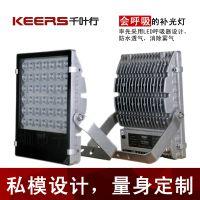 千叶行 LED监控补光灯 50W 低温防水 道路监控补光灯