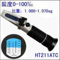 盐度计折光仪 0-10%海水鱼水族箱盐度检测控制仪 海水比重计 HT-211 JSS/金时速