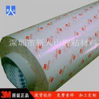 3M1110 双面胶 3M高环保胶带 低VOC双面胶 0.15mm