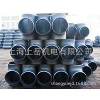 20#大口径焊接三通 碳钢对焊式弯头法兰 合金钢对焊四通异径大小