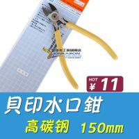 贝印水口钳电工剪钳电子电脑手机笔记本维修工具剪线钳 6寸150mm