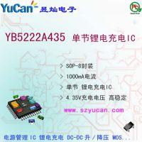 供应三星电池专用4.35V锂电充电IC YB5222