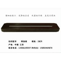【】科锐织机配件释放板 28cm织布机释放板 747小剑杆