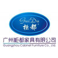 广州柜都家具有限公司