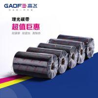 品牌碳带B110A 理光混合基碳带 110mm条码色带 耐刮型碳带