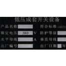 供应污水处理设备标牌制作,污水处理操作面板刻字
