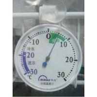 中西冰箱温度计温度计库号:M402569