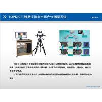 江苏地区非接触式三维光学全场应变测量系统XTDIC 三维全场应变 三维数字散斑应变测量