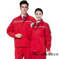 青岛工作服定制|平度职业装定做|胶南物业管理劳保服厂家