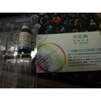 广州亮化化工供应真菌毒素标准品-麦角克碱标准品,cas:511-08-0,规格:1ml