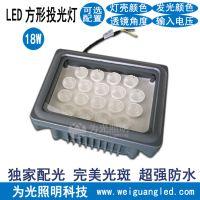 LED方形投光灯 18w大功率庭院外墙户外广告墙投射灯 led户外射灯 江门为光照明