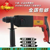 供应电动工具厂家批发 9024 三功能 轻型调速 电钻电锤电镐