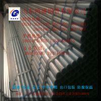 现货供应国标镀锌焊管/热镀锌钢管山东厂家直销