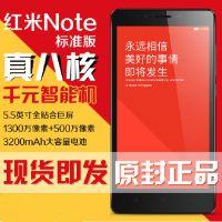 批发新款正品红米NOTE八核5.5寸安卓3G智能手机未拆封 一件代发