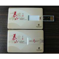 厂家直销卡片U盘 超薄广告名片U盘 定制公司LOGOU盘 高清印刷图8GB