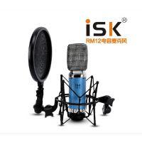 ISK RM12 RM-12铝带式专业电容录音麦克风 电脑K歌手机唱吧YY主播