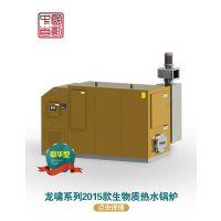 生物质商用锅炉