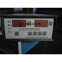 恒远智能数字化仪表ZJS智能振动/摆动检测仪