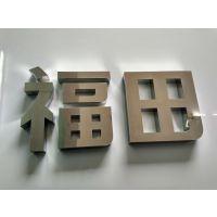 深圳不锈钢镜面字制作工期与价格