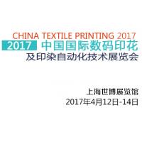 2017中国国际数码印花及印染自动化技术展览会