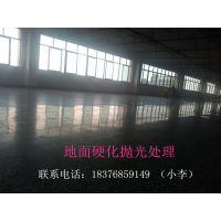 深圳松岗镇混凝土起灰处理-混凝土固化处理-进的地坪技术
