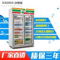 【格瑞】便利店立式冰柜双门饮料展示柜超市两门冰箱展示冰柜厂家