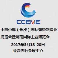 2017中国中部(长沙)国际装备制造业博览会暨湖南国际工业博览会