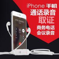 苹果手机通话录音耳机/电话会议记录器/语音备忘录音设备