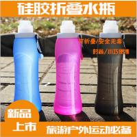 2015新款创意礼品 家居用品 硅胶折叠水瓶 礼品杯