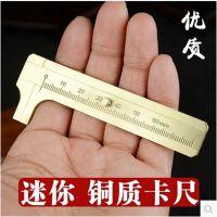 厂家直销数显游标卡尺 迷你优质小铜卡尺  游标卡尺 批发