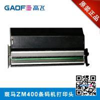 【原装正品】斑马Zebra ZM400(300DPI)打印头 条码打印头