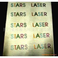 提供不锈钢激光加工 镭射加工 打标加工