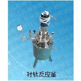 威海环宇化机供应钛反应釜,耐酸碱反应釜,试验釜