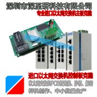 供应|美国进口千兆工业以太网交换机电路板抄板|PCB抄板|克隆|复制