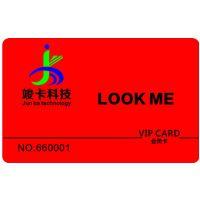 重庆养身会馆会员卡制作-会员卡管理软件配套销售