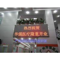 Φ3.0室内单色LED显示屏 LED显示屏 全室内单色LED显示屏