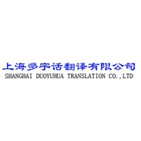 上海翻译公司|英语与阿拉伯语的翻译服务|阿拉伯语翻译公司