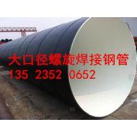 许昌大口径螺旋钢管厂/污水处理管道厂/15936267997