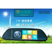 航城通 高清行车记录仪 大屏幕7寸 HC500